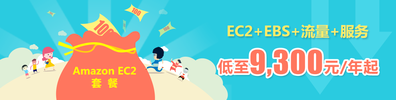 Amazon_EC2Pack